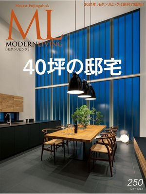 cover image of モダンリビング: No.250