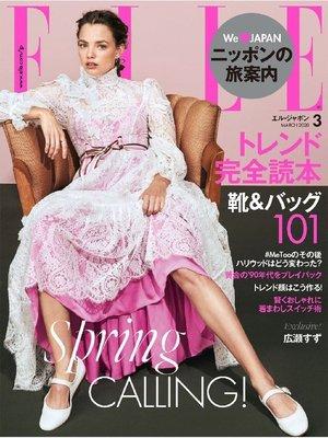 cover image of ELLE JAPON エル・ジャポン 2020年3月号