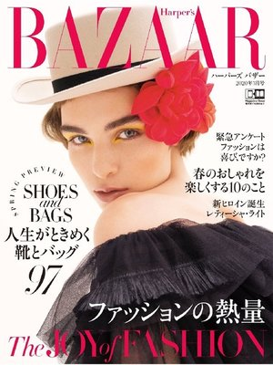 cover image of Harper's BAZAAR ハーパーズ バザー: 2020年3月号
