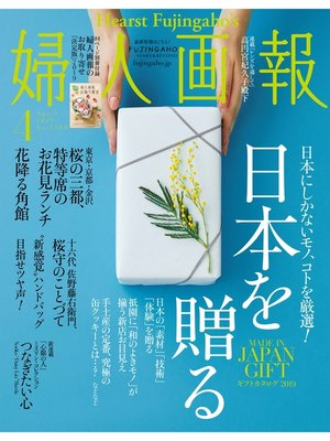 cover image of 婦人画報: 2019年4月号