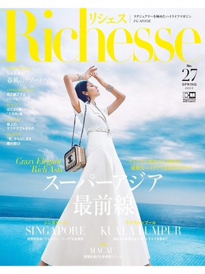 cover image of Richesse リシェス: No.27