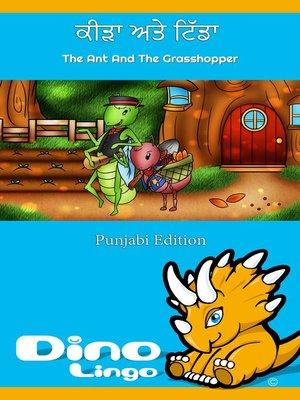 cover image of ਕੀੜਾ ਅਤੇ ਟਿੱਡਾ / The Ant And The Grasshopper