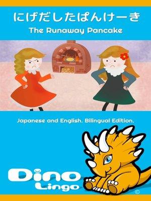 cover image of にげだしたぱんけーき / The Runaway Pancake