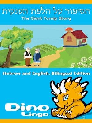 cover image of הסיפור על הלפת הענקית / The Giant Turnip Story
