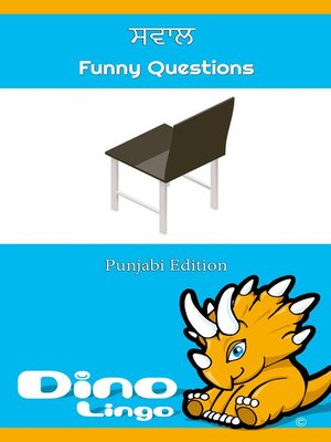 cover image of ਸਵਾਲ / Funny Questions