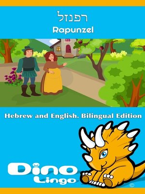 cover image of רפנזל / Rapunzel
