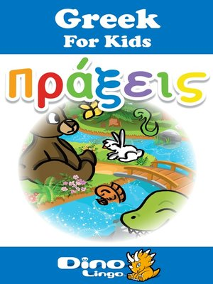 cover image of Greek for kids - Verbs storybook