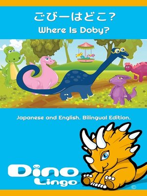 cover image of ごびーはどこ? / Where Is Doby?