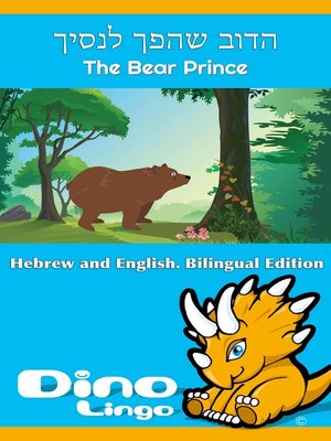 cover image of הדוב שהפך לנסיך / The Bear Prince
