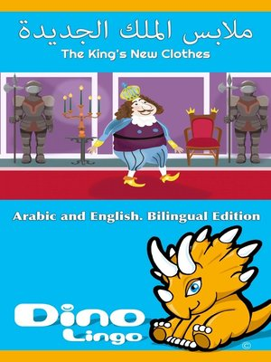 cover image of ملابس الملك الجديدة / The King's New Clothes