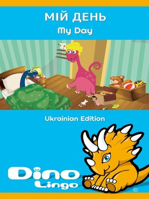 cover image of Мій день / My Day