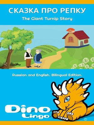 cover image of СКАЗКА ПРО РЕПКУ / The Giant Turnip Story