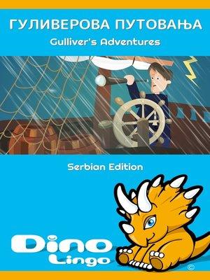 cover image of Гуливерова путовања / Gulliver's Adventures