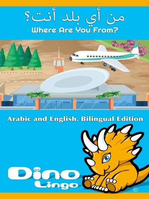 cover image of من أي بلد أنت؟ / Where Are You From?