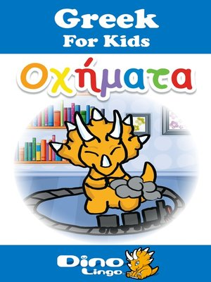 cover image of Greek for kids - Vehicles storybook