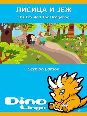 cover image of Лисица и јеж / The Fox And The Hedgehog