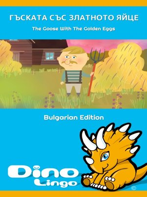 cover image of Гъската със златното яйце / The Goose With The Golden Eggs