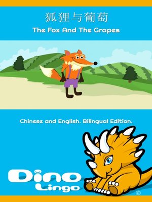 cover image of 狐狸与葡萄 / The Fox And The Grapes