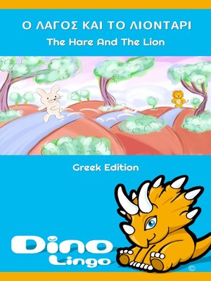cover image of Ο ΛΑΓΟΣ ΚΑΙ ΤΟ ΛΙΟΝΤΑΡΙ / The Hare And The Lion