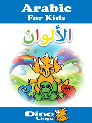 cover image of Arabic for kids - Colors storybook