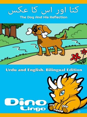 cover image of کتا اور اس کا عکس / The Dog And His Reflection