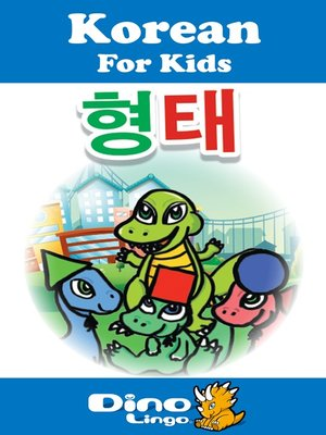 cover image of Korean for kids - Shapes storybook