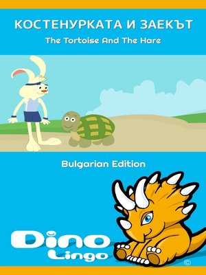 cover image of Костенурката и заекът / The Tortoise And The Hare
