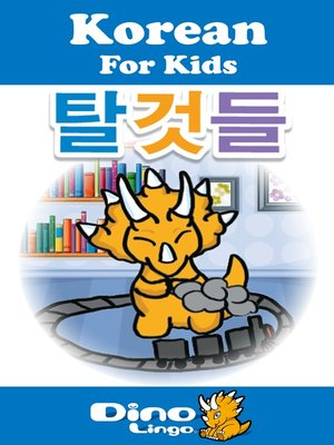 cover image of Korean for kids - Vehicles storybook