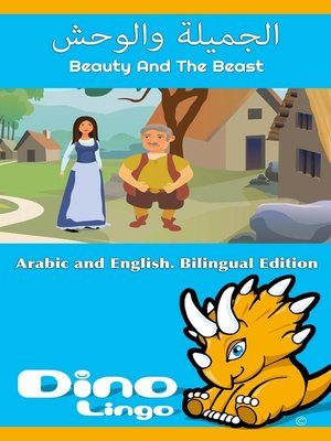 cover image of الجميلة والوحش / Beauty And The Beast