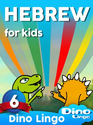cover image of Hebrew for Kids, Lesson 6