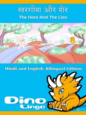 cover image of खरगोश और शेर / The Hare And The Lion