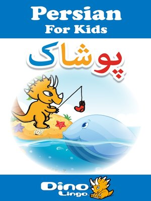cover image of Persian for kids - Clothes storybook