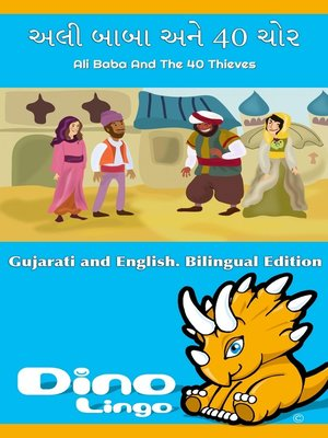 cover image of અલી બાબા અને 40 ચોર / Ali Baba And The 40 Thieves
