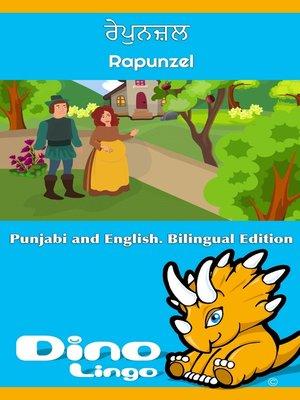 cover image of ਰੇਪੁਨਜ਼ਲ / Rapunzel