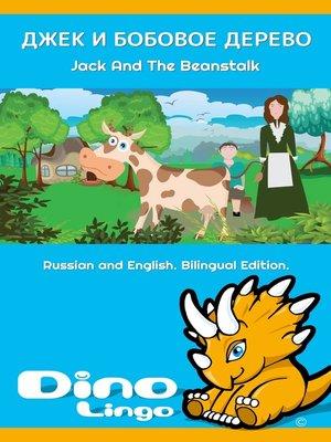 cover image of ДЖЕК И БОБОВОЕ ДЕРЕВО / Jack And The Beanstalk