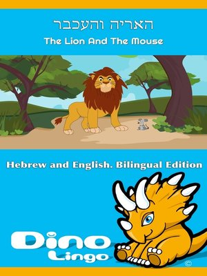 cover image of האריה והעכבר / The Lion and the Mouse
