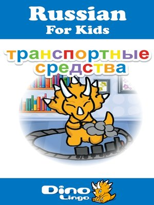cover image of Russian for kids - Vehicles storybook