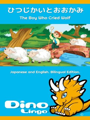 cover image of からすときつね / The Boy Who Cried Wolf