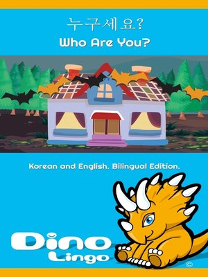 cover image of 누구세요? / Who Are You?
