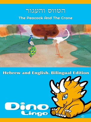 cover image of הטווס והעגור / The Peacock And The Crane