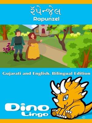 cover image of રૅપેન્જ઼ેલ / Rapunzel