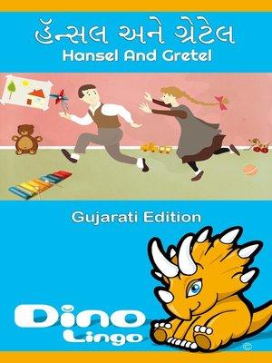 cover image of હૅન્સલ અને ગ્રેટેલ / Hansel And Gretel