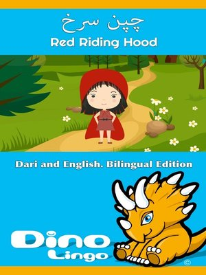 cover image of چپن سرخ / Red Riding Hood