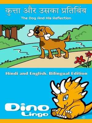 cover image of कुत्ता और उसका प्रतिबिंब / The Dog And His Reflection