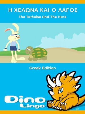cover image of Η ΧΕΛΩΝΑ ΚΑΙ Ο ΛΑΓΟΣ / The Tortoise And The Hare
