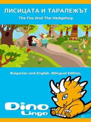 cover image of Лисицата и таралежът / The Fox And The Hedgehog