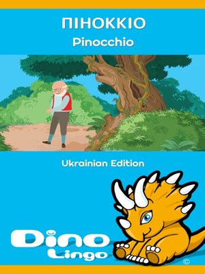 cover image of Піноккіо / Pinocchio