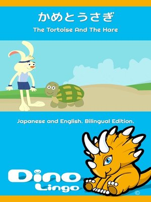 cover image of かめとうさぎ / The Tortoise And The Hare