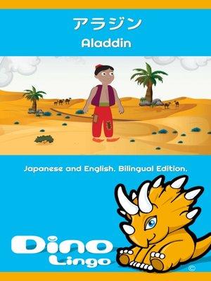 cover image of アラジン / Aladdin