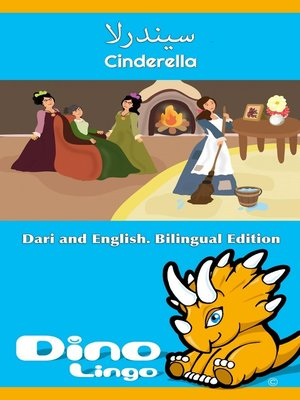 cover image of سیندرلا / Cinderella